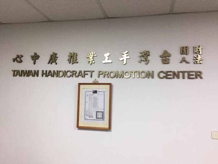 taiwan-handicraft-promotion-center